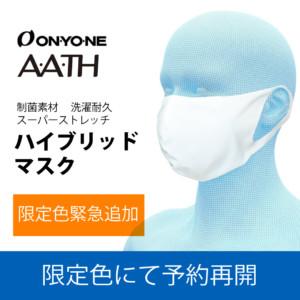 【即納】オンヨネ ハイブリットタイプマスクAT(AATH半導体繊維)限定色2枚組 新開発