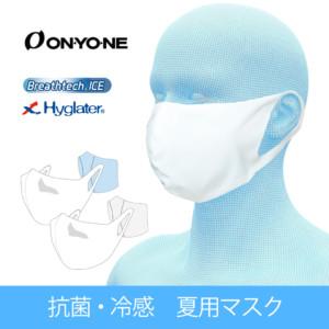 オンヨネ 夏用 抗菌 冷感 マスク ハイブリッドタイプマスクHG 吸汗速乾 ONYONE OMA20MK4