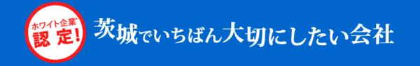 茨城でいちばん大切にしたい会社-祐月本店