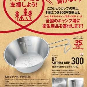 UNIFLAME ユニフレーム 35周年記念シェラカップ300 クッカー/カップ/ステンレス製/キャンプ場応援企画