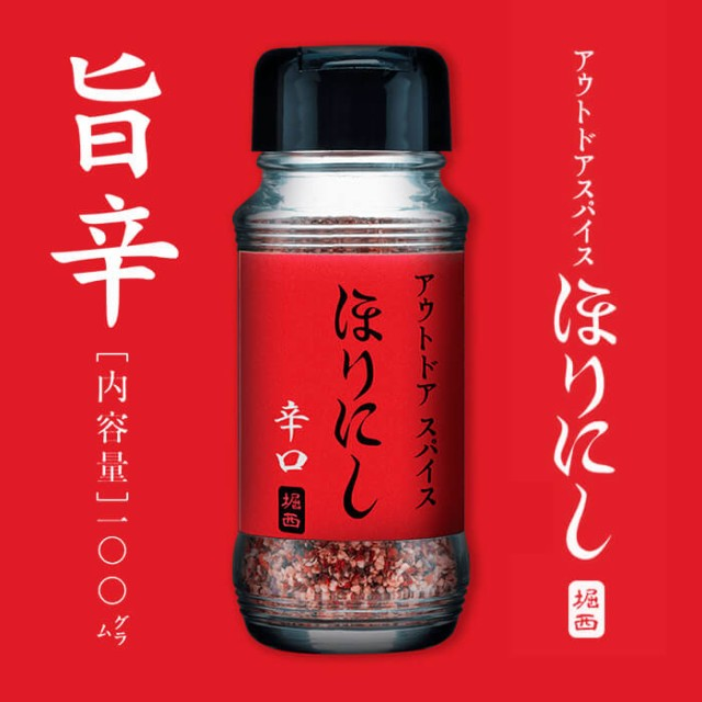 horinishi_red